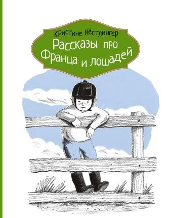 Franс 14_cover