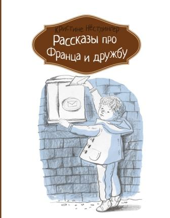 Franс 19_cover