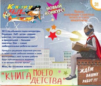 Kids-konkurs2