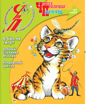 Kids CHIP 6 2016 Cover-2