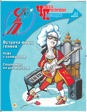 Kids CHIP 7 2016 Cover-web