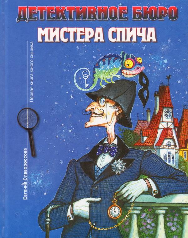 картинка для обложки книги детективы сосед приехал